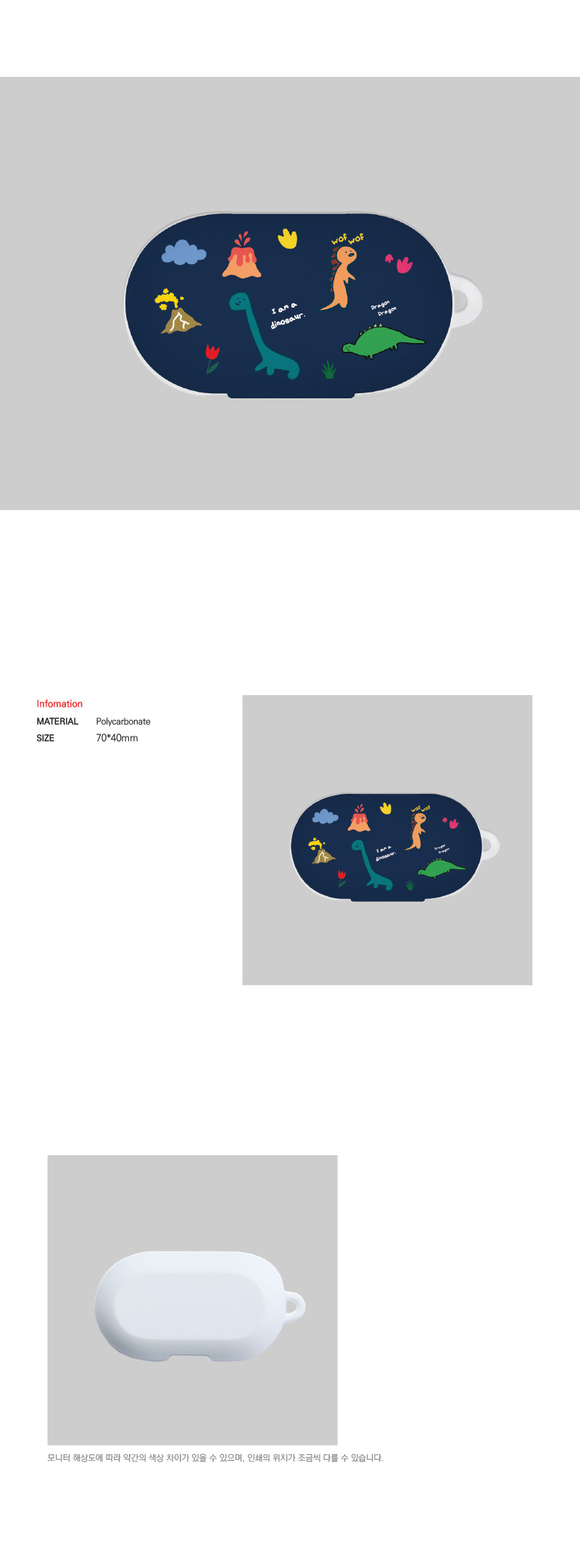dino world 갤럭시 버즈케이스 - 주식회사 모먼트디자인, 10,800원, 케이스, 기타 갤럭시 제품