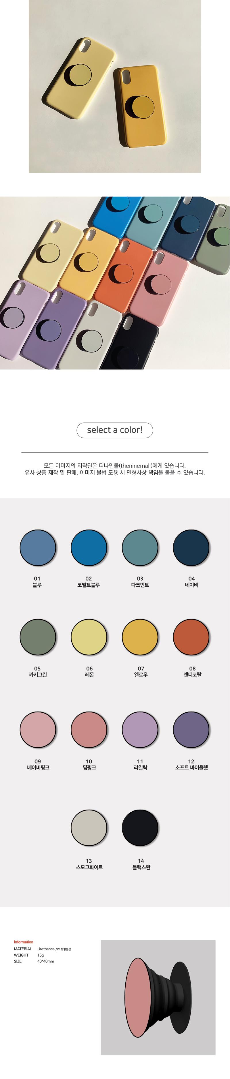무지 컬러 스마트톡 05 카키그린 - 주식회사 모먼트디자인, 9,030원, 거치대/홀더, 부착형 거치대